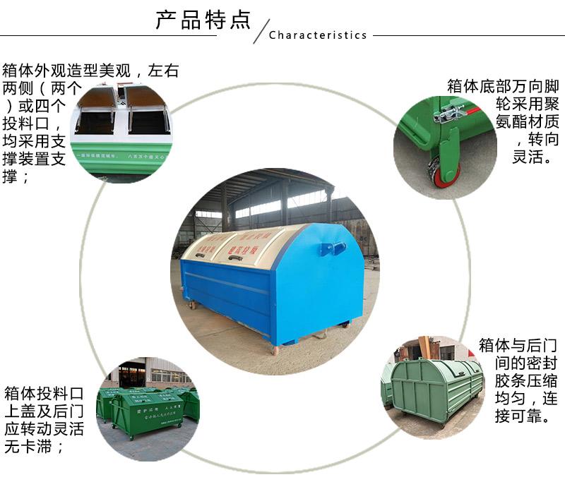 勾臂式垃圾箱 3方移动垃圾箱 可卸式垃圾箱生产厂家