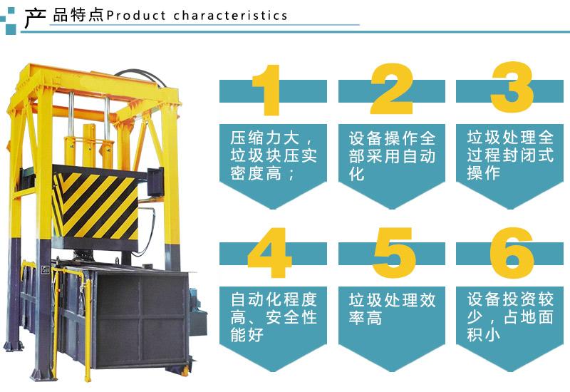 垃圾中转站压缩机 固定式垃圾处理设备 垃圾站设备价格