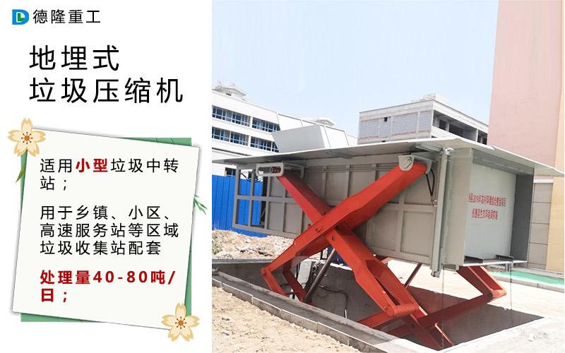 垃圾中转站压缩机 水平地埋式垃圾站设备 日处理量70吨垃圾处理站