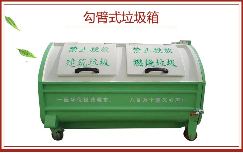 移动式垃圾箱