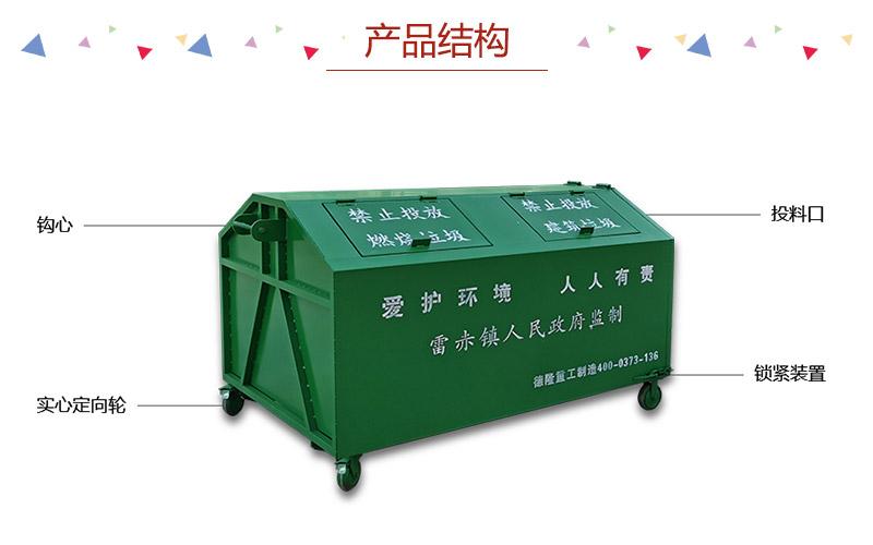 移动式垃圾箱产品结构