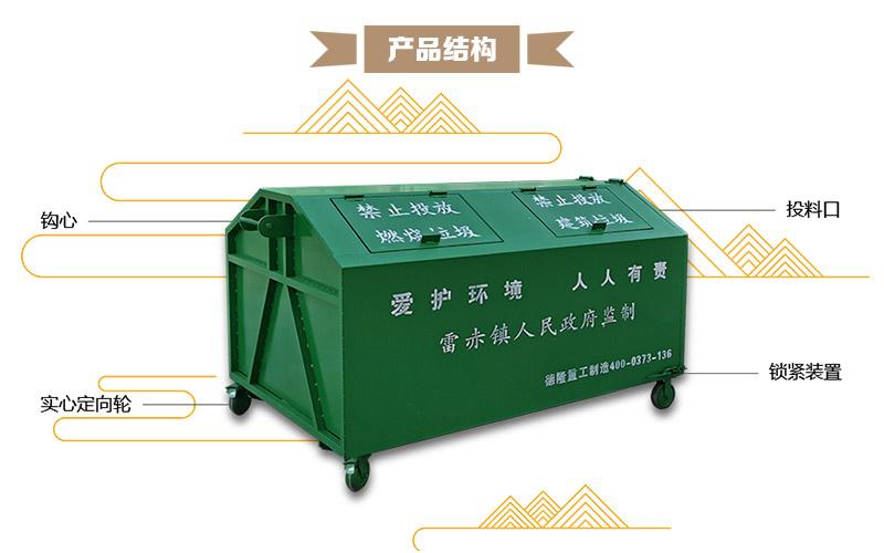钩臂垃圾箱产品结构
