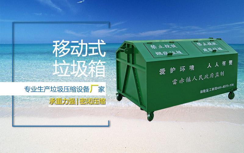 可卸式垃圾箱