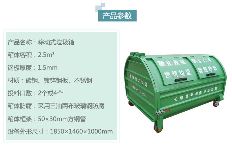 可卸式垃圾箱产品参数