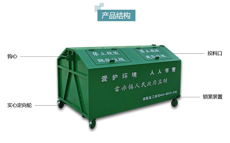 可卸式垃圾箱产品结构