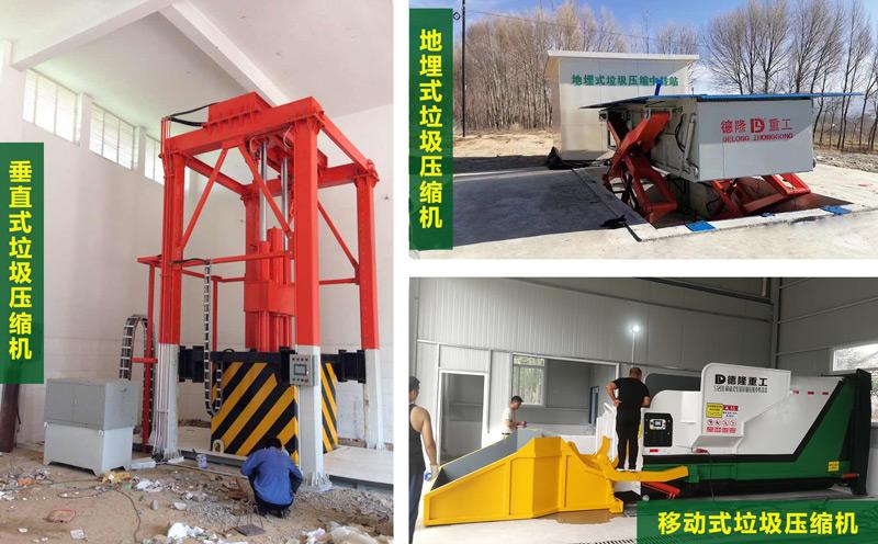 农村生活垃圾压缩转运系统配套设备