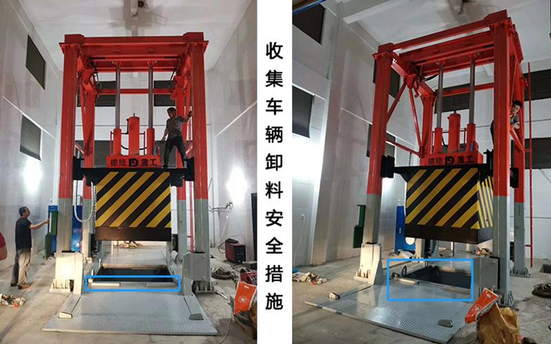 垂直式垃圾压缩站车辆卸料安全保护措施