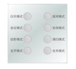8键轻触智能面板