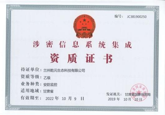涉密信息集成资质证书