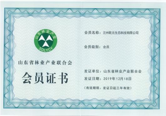 林业有害生物防治服务资质证书