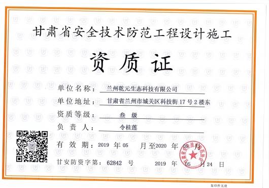 安防资质证书