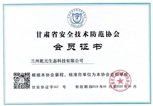 安防会员证书