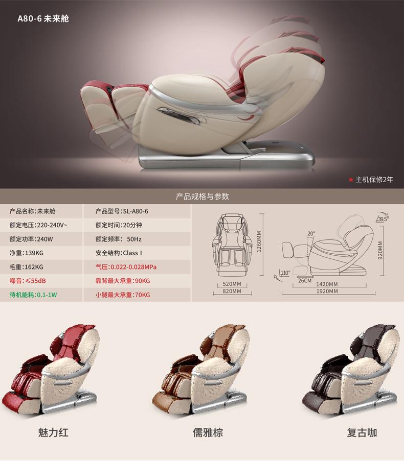 艾力斯特A80-6按摩椅规格参数