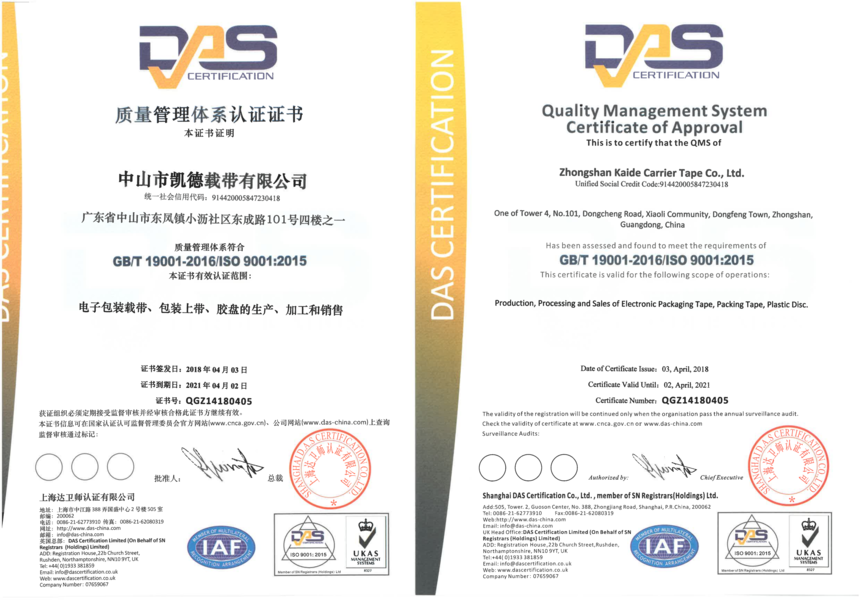 ISO9001-2015_00.png