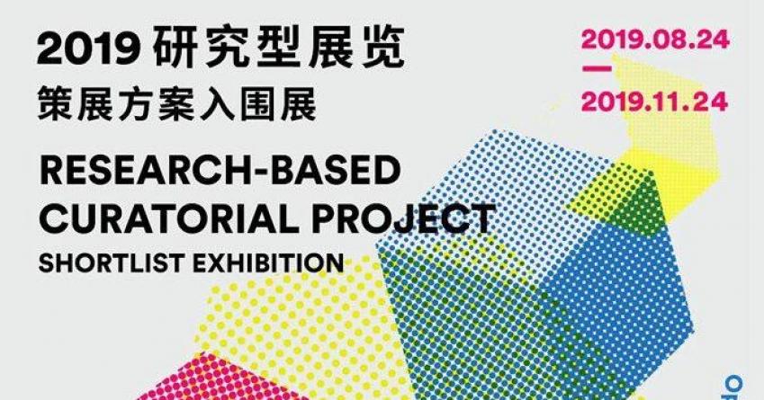 """藝術與學術的交匯:作為""""當代藝術""""的研究型展覽"""