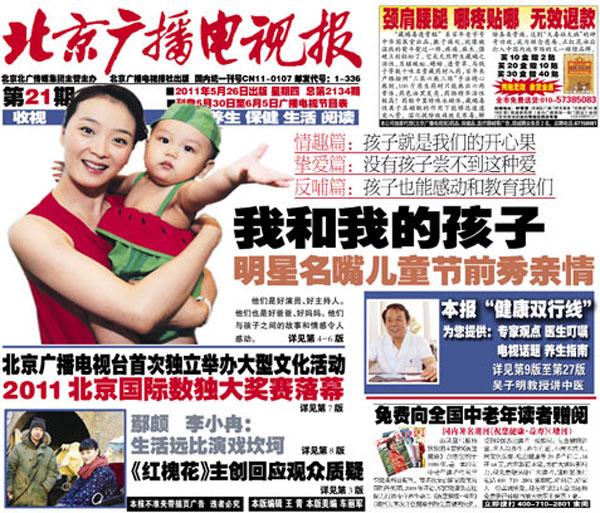 北京广播电视报21期.jpg