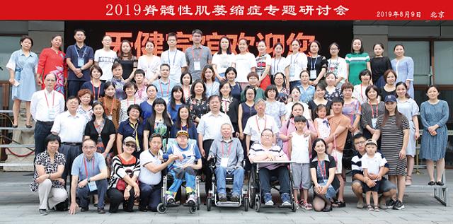 2019脊髓性肌萎缩症专题研讨会合影.png