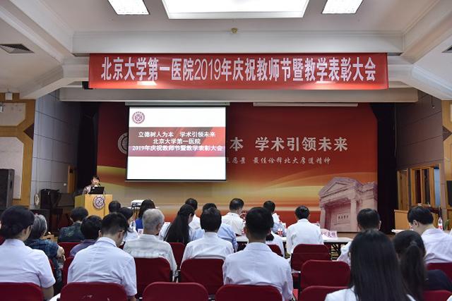 北大医院2019年庆祝教师节暨教学表彰大会.jpg