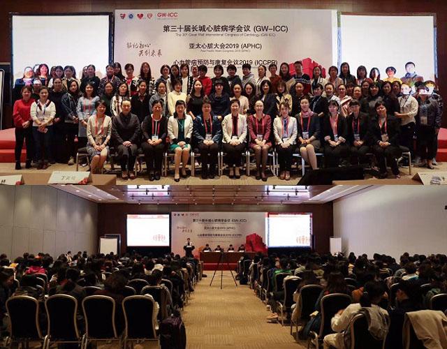 第30届长城国际心脏病学会议护理论坛-1.jpg