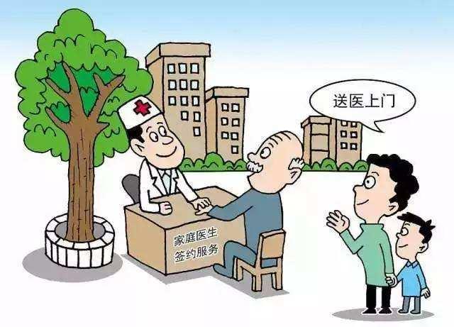 广西家庭医生签约服务.jpg