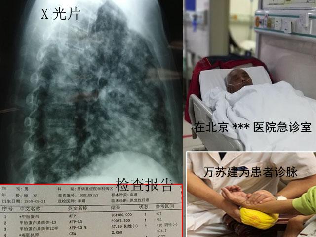 患者在北京一家医院出院时病情-2.jpg