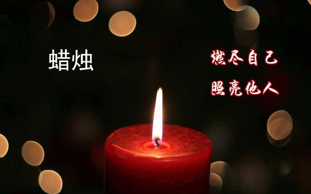 蜡烛 燃尽自己照亮他人.jpg