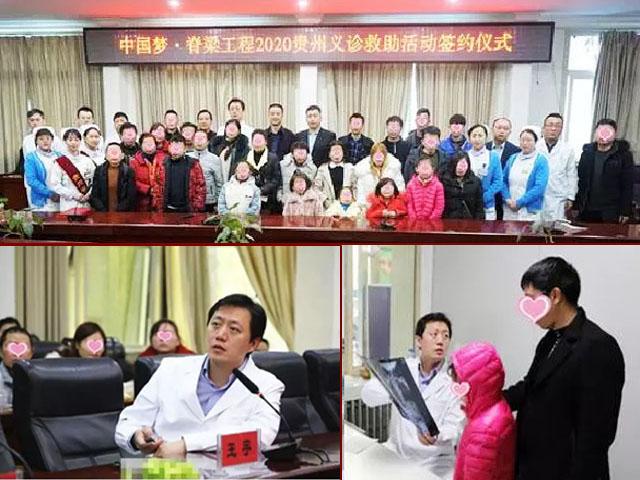 王宇教授在贵阳义诊-1.jpg