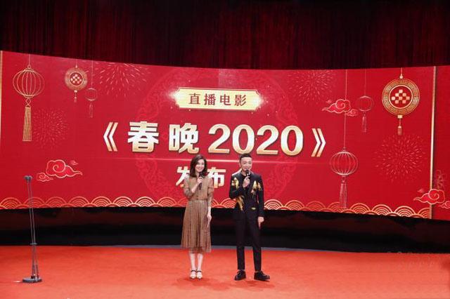1月23日,直播电影《春晚2020》在京发布.jpg