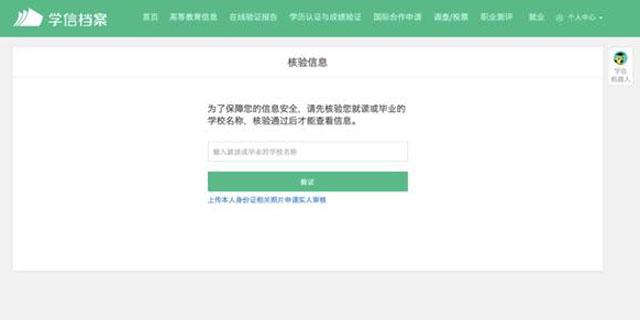 中国新闻周刊查询页面.jpg