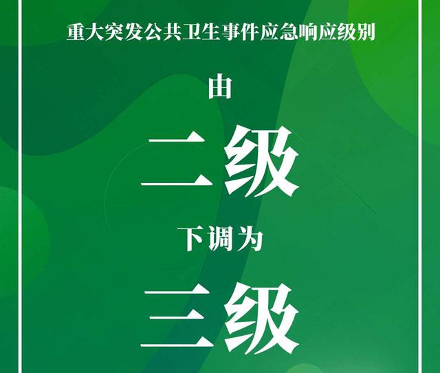 北京市突发公共卫生事件降级.jpg