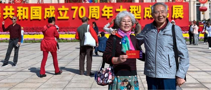 """庆祝中华人民共和国成立70周年大型成就展成假期""""打卡点"""""""
