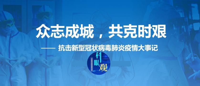 持续更新 | 抗击新型冠状病毒肺炎疫情大事记(2019.12.8—2020.2.14)