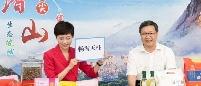 安徽潜山市长拼多多直播带货:近25万网友观看,一小时售出超1.6万单农产品