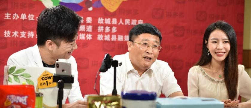 """河北故城:县长为42万农户做主播,百万消费者储存""""肉蛋奶""""过暑假"""