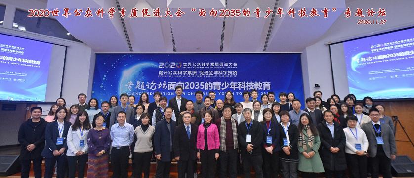 """2020世界公众科学素质促进大会  """"面向2035的青少年科技教育""""专题论坛在京举行"""