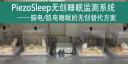 PiezoSleep无创睡眠监测系统