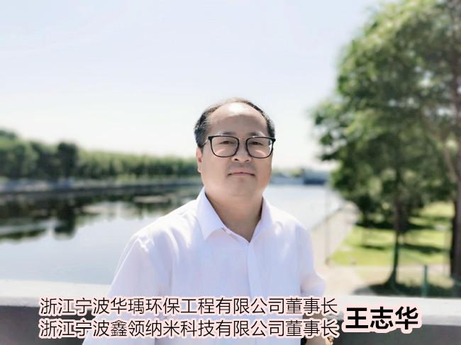 环保企业家王志华肺腑心声:与广西共非凡,擦亮生态美金字招牌