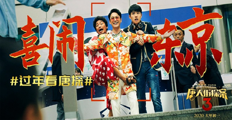 《唐人街探案3》