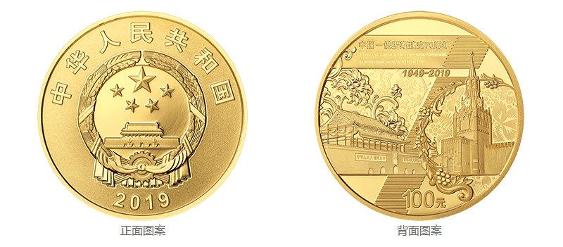 70周年纪念币.jpg