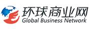 环球商业网.png