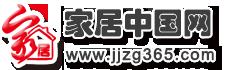 家居中国网.png