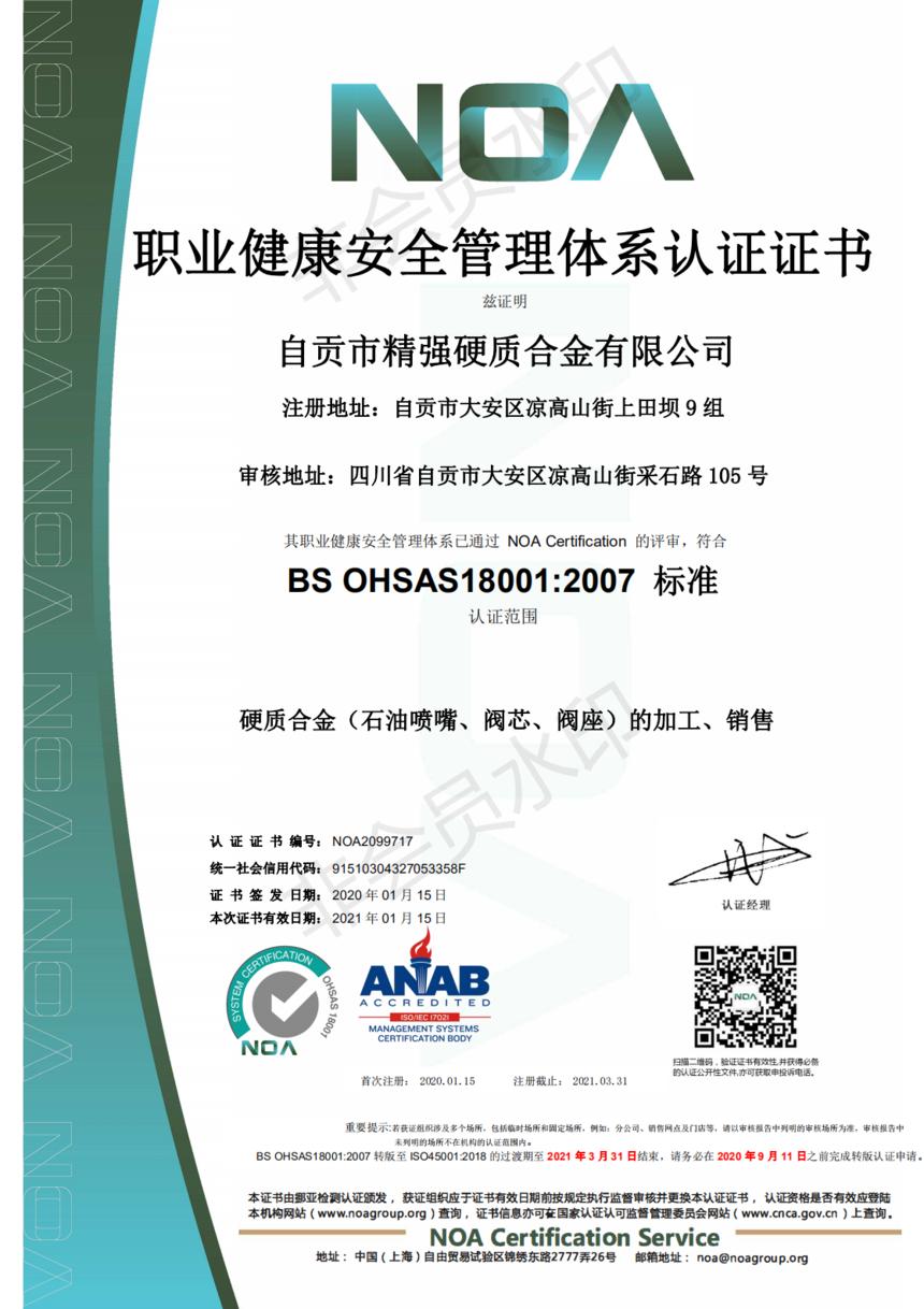 自贡市精强硬质合金有限公司-证书中文_00.png