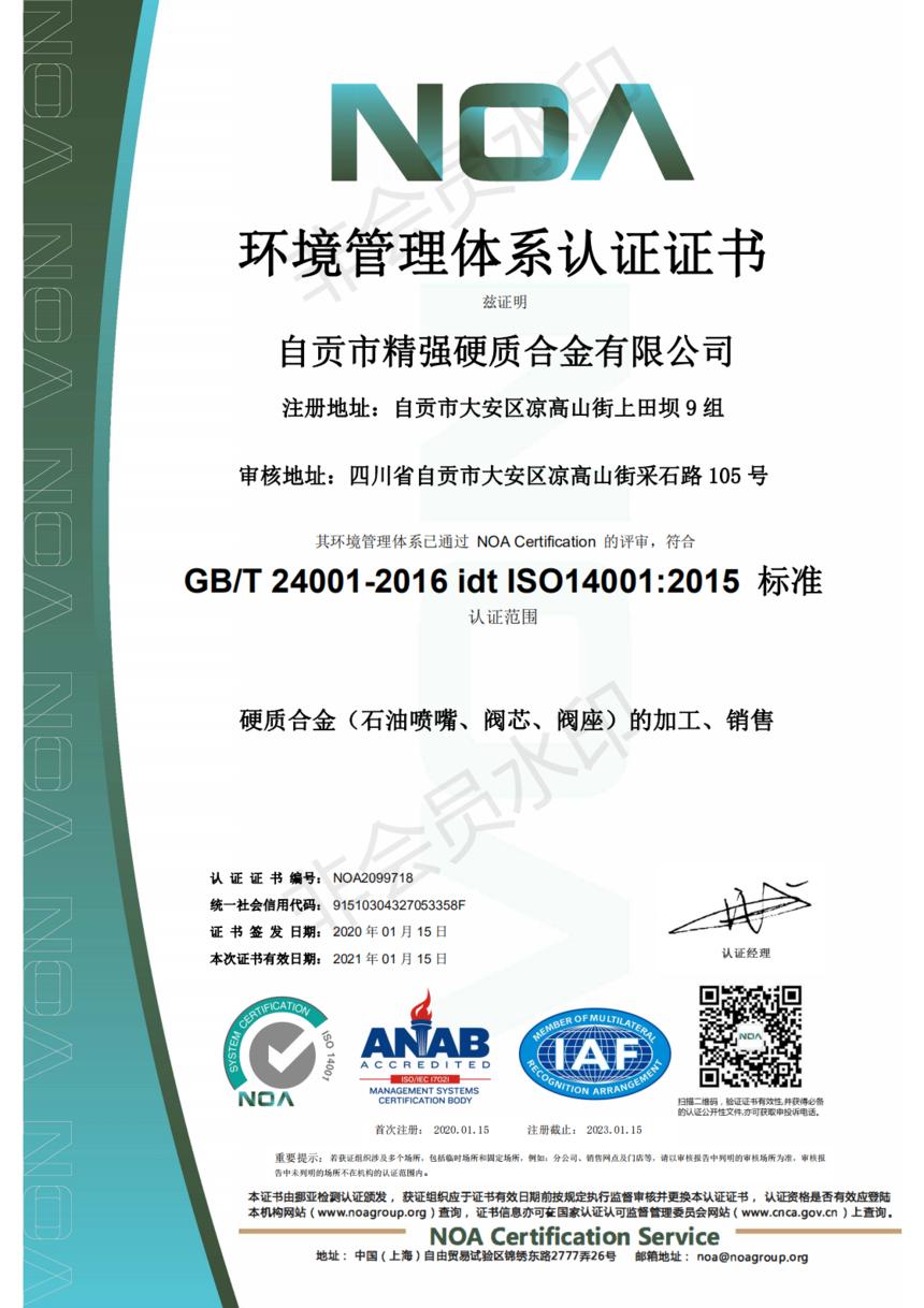 自贡市精强硬质合金有限公司-证书中文 (1)_00.png