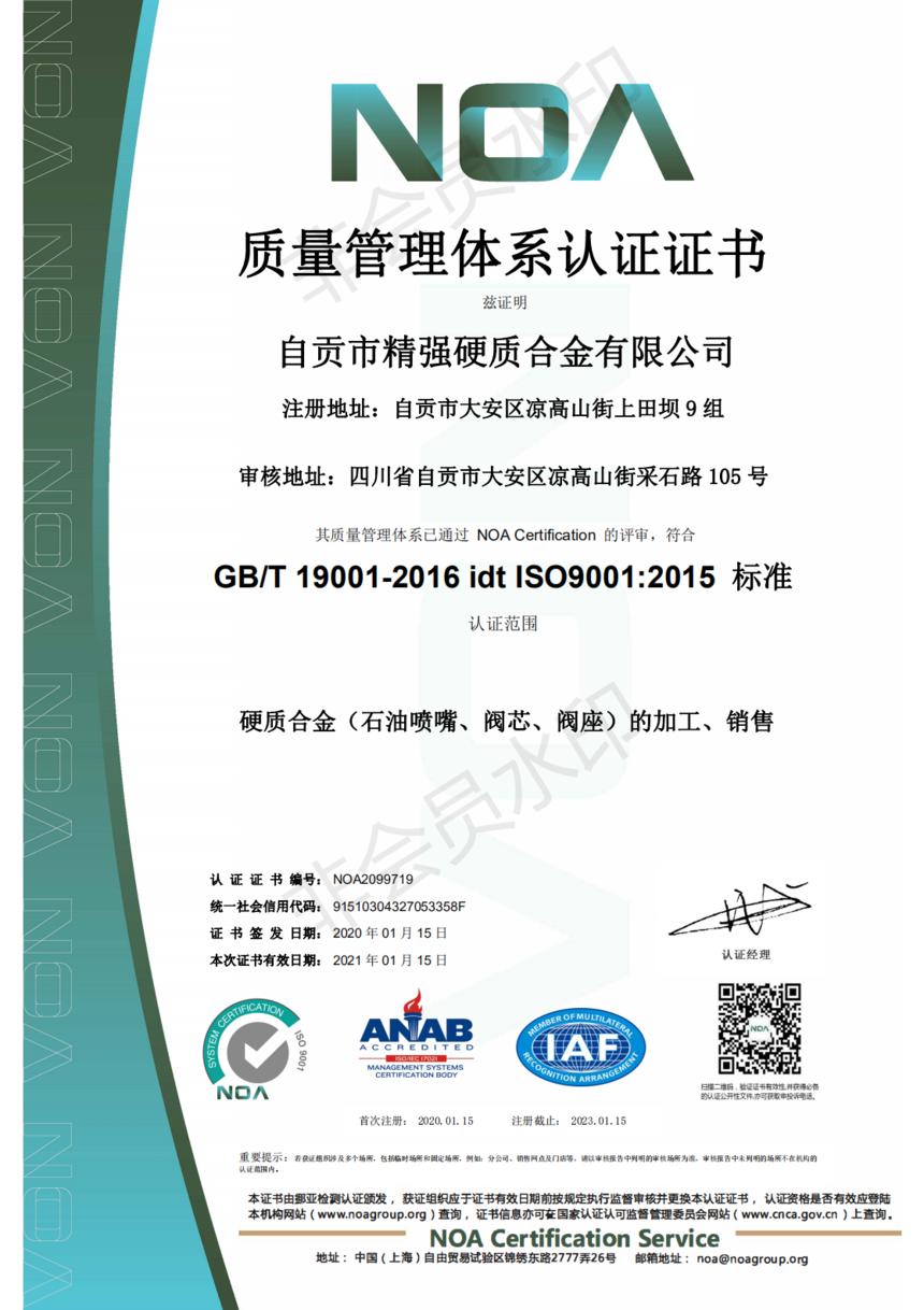自贡市精强硬质合金有限公司-证书中文 (2)_00.png