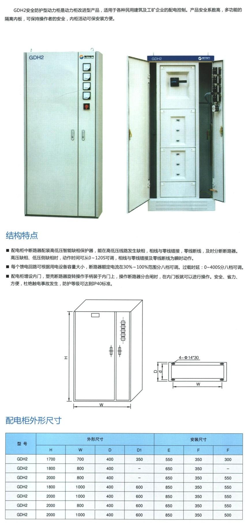 GDH2安全防护动力配电柜02.jpg