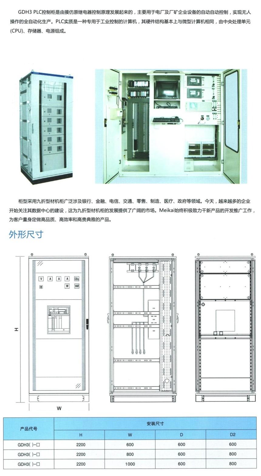 GDH3PLC控制柜02.jpg