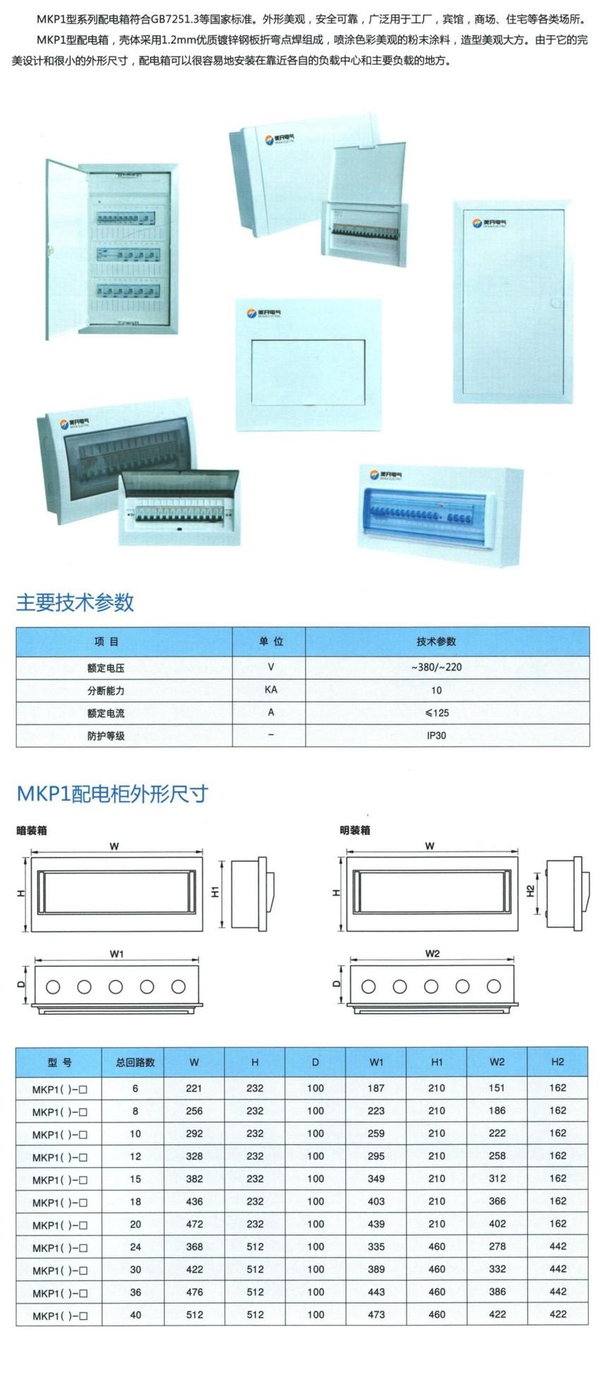 MKP1系列户内箱.jpg
