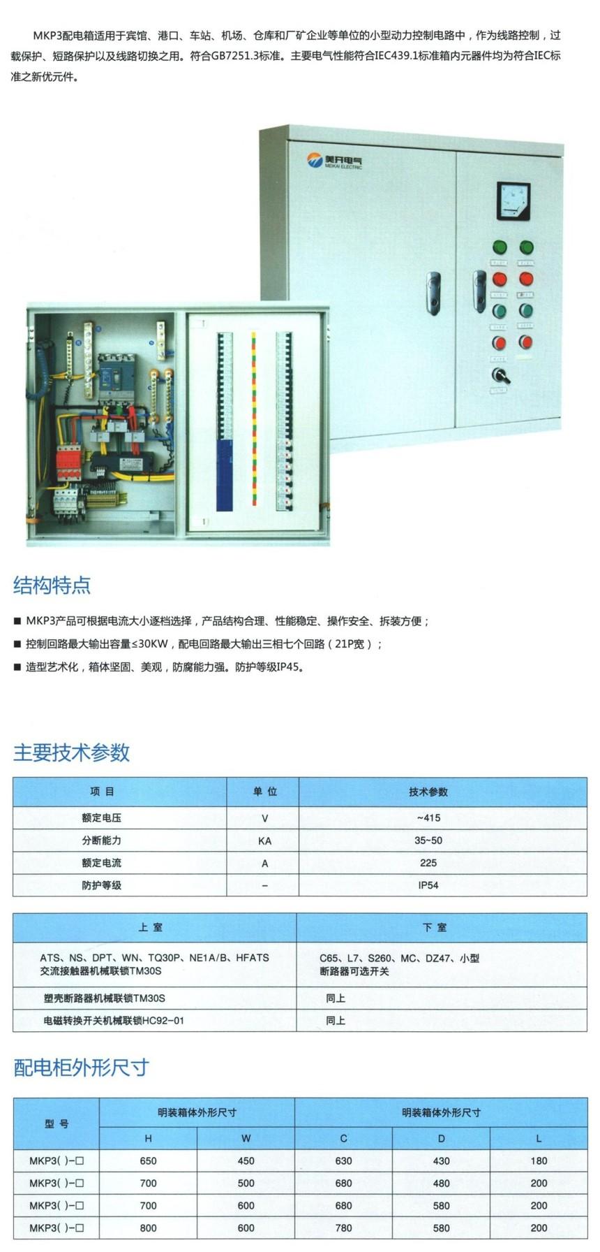 MKP3动力配电箱01.jpg