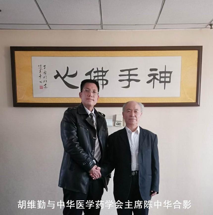 胡维勤与中华医学药学会主席陈中华合影.jpg