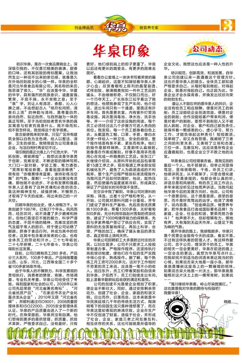 hua-quan-yin-xiang.jpg